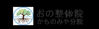 小田原市で評判の技術力「おの整体院 かものみや分院」 ロゴ