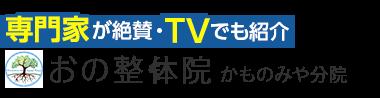 小田原市で評判の技術力「おの整体院 かものみや分院」ロゴ